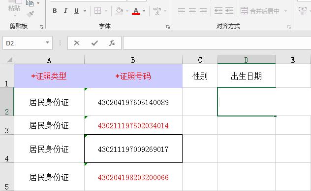 个税管理系统缴费客户端的人员信息录入使用技巧