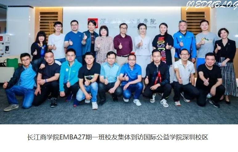 长江商学院第27期一班学员代表