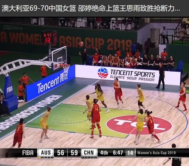 中国女篮打破25年不胜澳大利亚女篮的枷锁