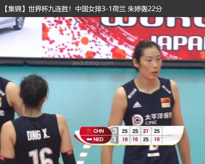 女排世界杯第九轮争夺赛 中国女排3-1击败荷兰女排