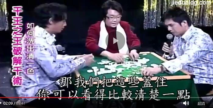 郭安迪视频在线讲解麻雀牌变牌