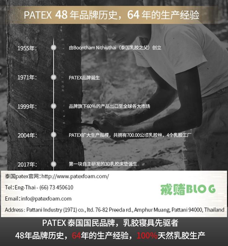 泰国PATEX乳胶枕的内幕揭露