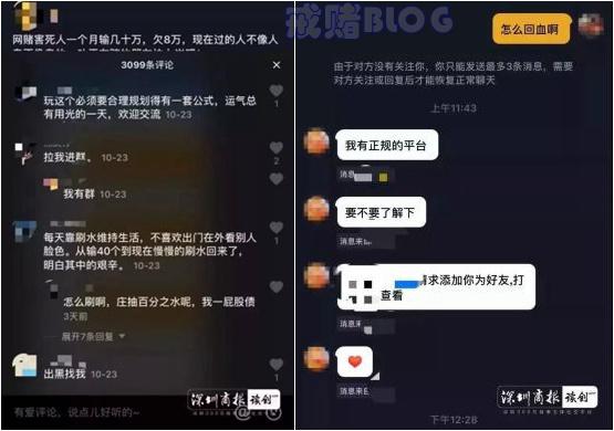 深圳一男子浏览了一个戒赌短视频,竟损失300多万
