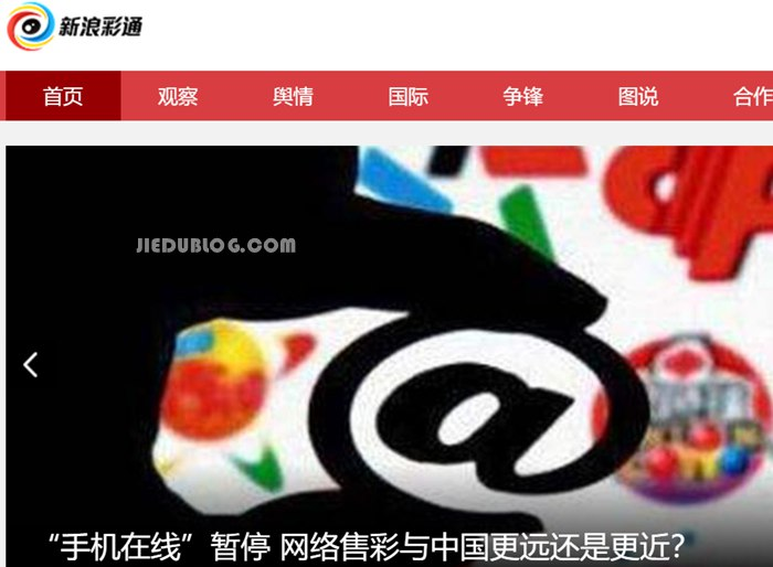 门户网站网彩业务为赌博网站推广引流付出代价