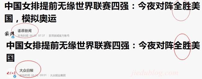 中国女排pk美国女排还没开始 媒体已经吹棒全胜?